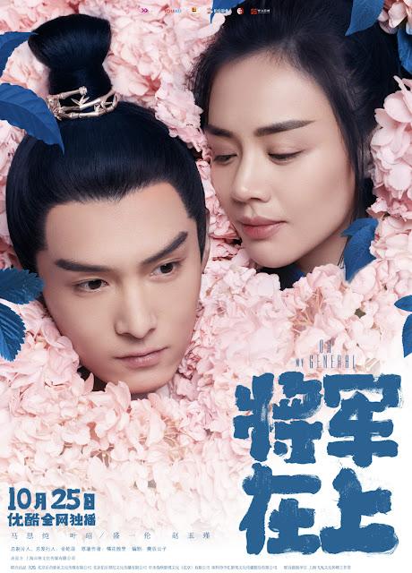 Oh My General Sheng Yilun Sandra Ma