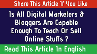 Is All Digital Marketers & Bloggers Are Capable Enough To Teach Or Sell Online Stuffs ?