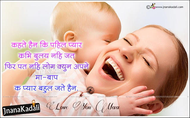 Beautiful Heart Touching Mother Quotes in Hindi Language, Heart touching Hindi Quotes, Best Mother Quotes in Hindi, Hindi Mother Quotes with Images,Nice 2018 mothers Day hindi Quotes and Shayari. Latest Hindi Language Mothers Day Quotes Pictures, hindi maa mothers Day sms and Quotes images, Latest Hindi Mothers Day Messages with Nice images, Whatsapp Mothers day Quotes.Best Mother Quotations and Messages in Hindi Language, Hindi nice Suvichar Images on Mother, Maa Pyar hindi Shayari images, Miss You Mom in Hindi Language, Best Hindi Miss You maa Shayari and Suvichar