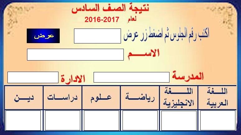 نتيجة الصف السادس الابتدائى الشهادة الابتدائية,جميع محافظات مصر(نصف العام)