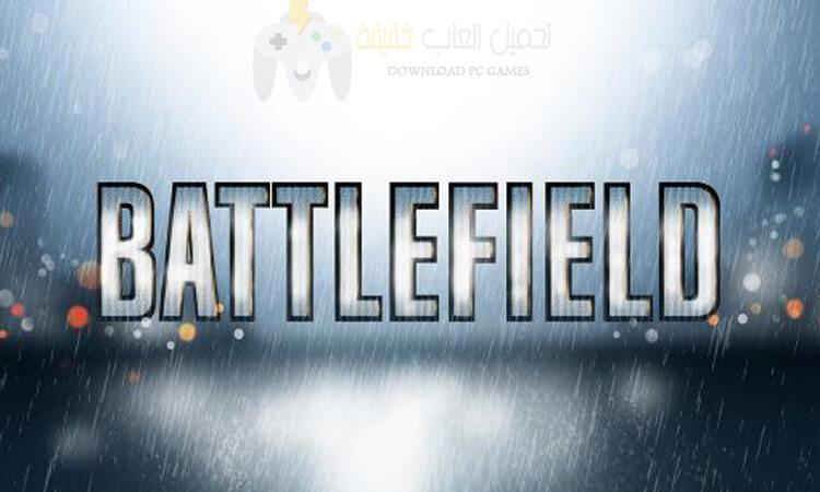 تحميل جميع اجزاء Battlefield للكمبيوتر برابط مباشر