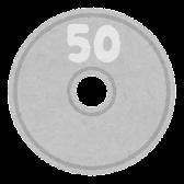 日本の硬貨のイラスト(50円)