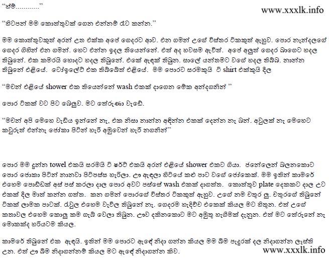 Wela Katha Sinhala Ape Iskole