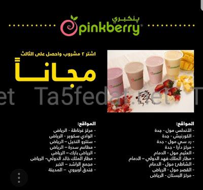 بنكبيري Pinkberry