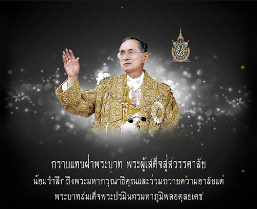 R.I.P. King of Kings of Thailand