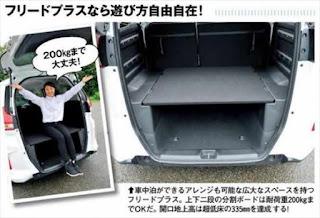 新型フリードプラスは車中泊がおすすめ