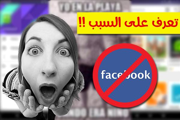 صورة تنتشر على الفيس بوك كالنار في الهشيم تتسبب في حظر حسابك | تعرف على سبب ذلك !