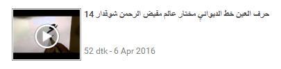 https://kaligrafi--islam.blogspot.co.id/2016/08/video-cara-menulis-huruf-ain-diwani.html