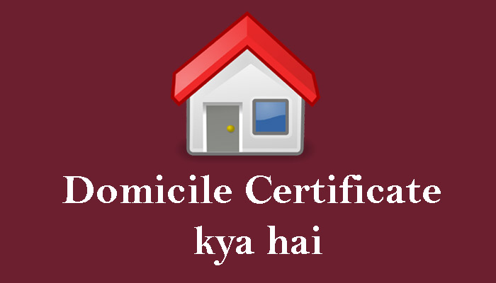 Domicile Meaning in Hindi – Domicile Certificate क्या है ?