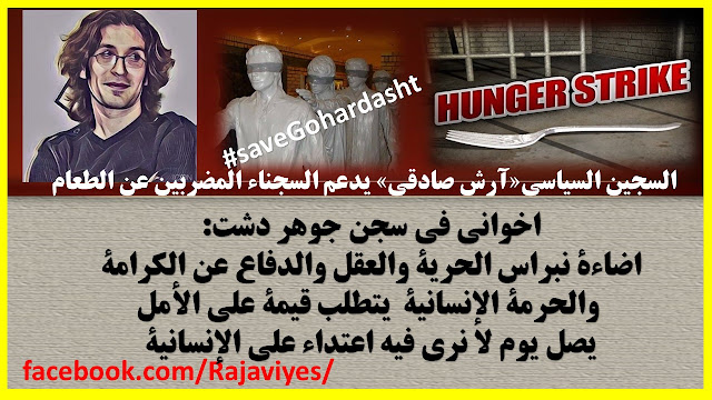 السجين السياسي«آرش صادقي» يدعم السجناء المضربين عن الطعام في سجن جوهر دشت بمدينة كرج
