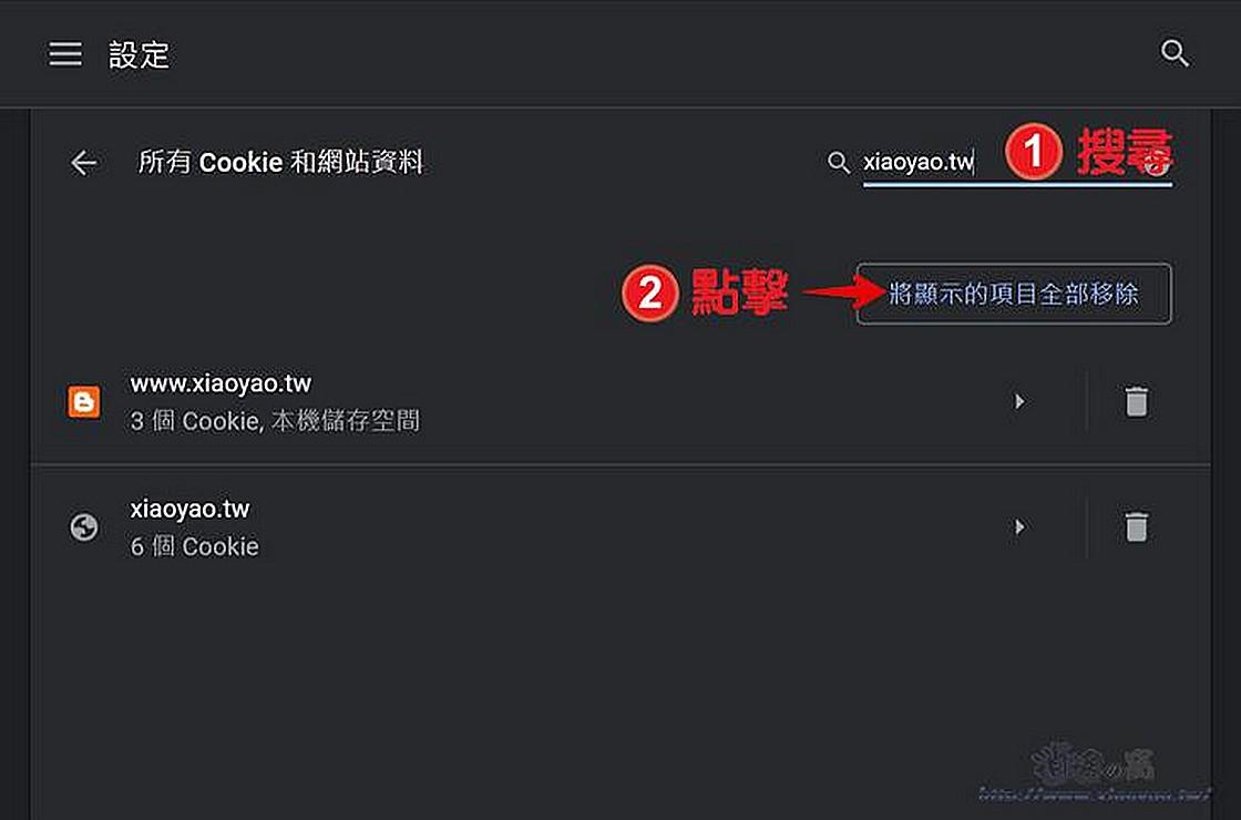 Chrome 清除單一網站Cookie