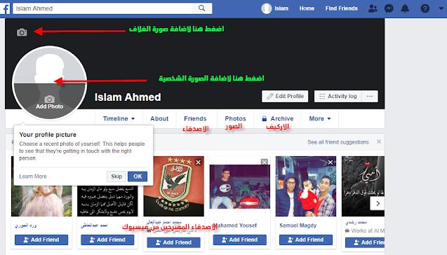 تغير الصورة الشخصية على فيسبوك