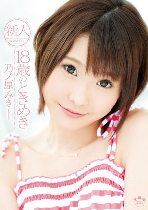Miki Hara 乃 ノ Crush 18 NO.1STYLE Rookie Years [SOE-842 Nonohara Miki]