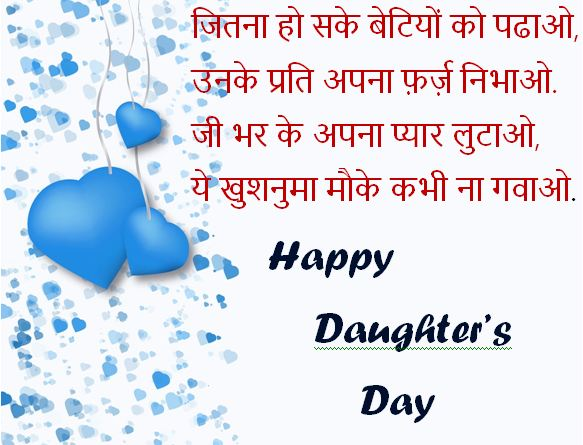 new daughters day images, daughters day images collection