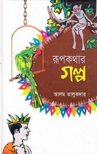Rupkathar Galpa by Alam Talukdar ebook