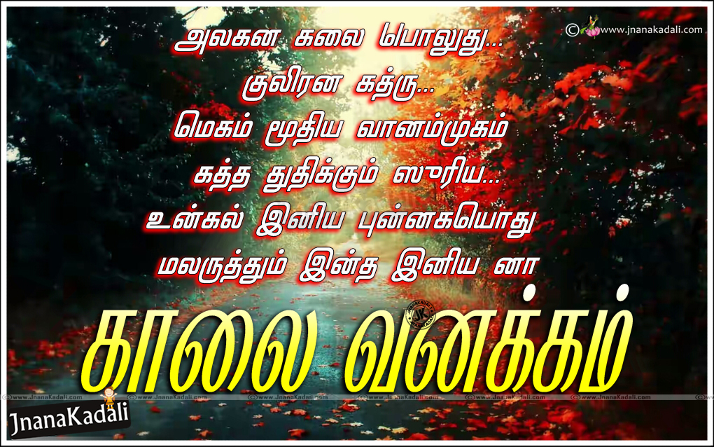 Good Morning Wishes Quotes In Tamil Kalai Vanakkam In Tamil Jnana
