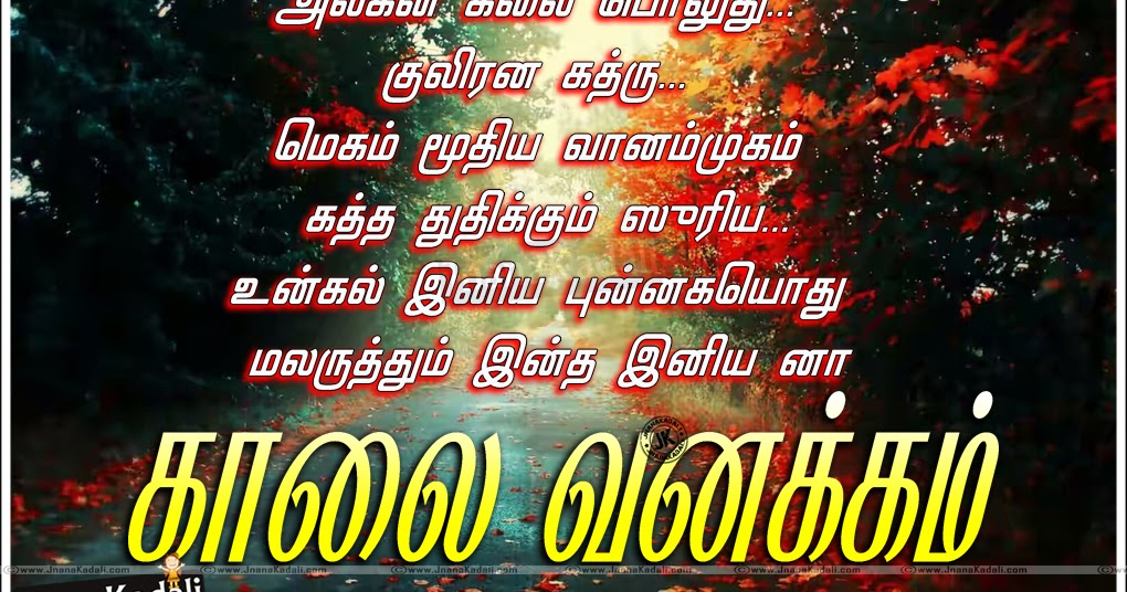 Love Quotes With Wallpapers In Hindi Good Morning Wishes Quotes In Tamil Kalai Vanakkam In