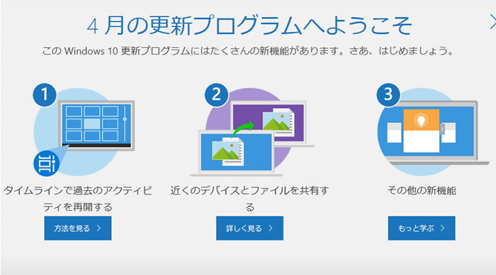 【Windows 10】April 2018 Updateのメディア作成ツール_4