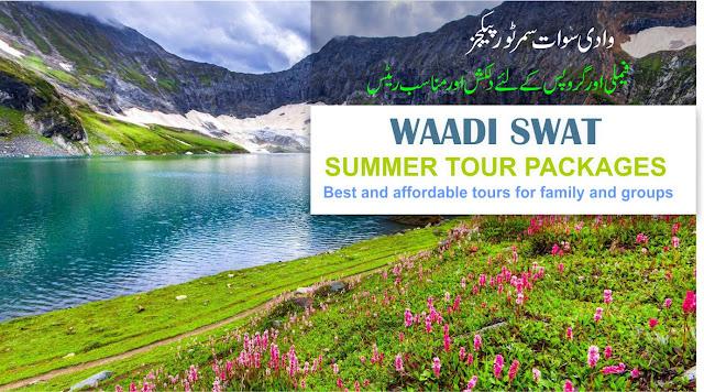 www.wadiswat.com
