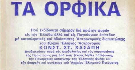 dd4f739a0fb3 Ἕλλην Οὐρανόπαις: ΤΑ ΟΡΦΙΚΑ ΚΕΙΜΕΝΑ