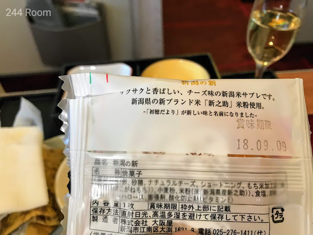 JALファーストクラス機内食3