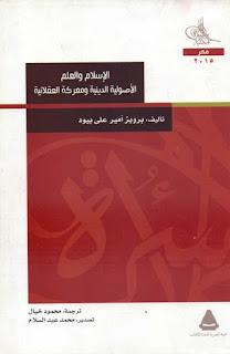 الاسلام والعلم - الاصولية الدينية والمعرقة العقلانية