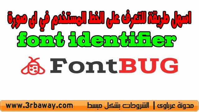 اسهل طريقة للتعرف على الخط المستخدم في اى صورة font identifier