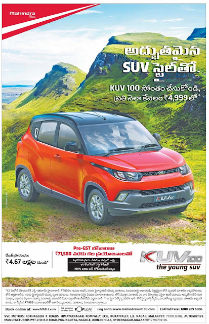 Buy KUV 100 with Just Rs 4,999 EMI | June 2017 discounts and benefits