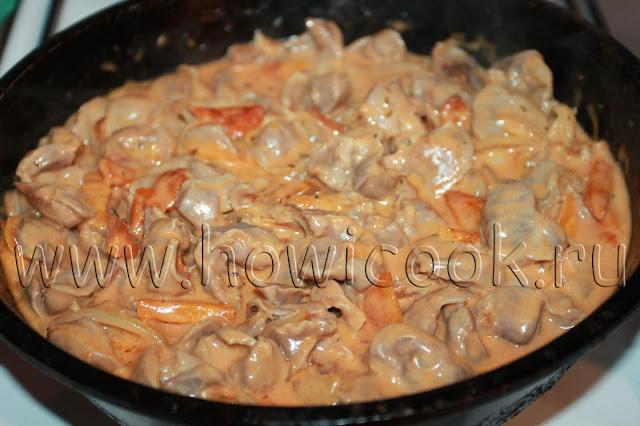 рецепт куриных желудочков в томатно-сметанной подливке с пошаговыми фото