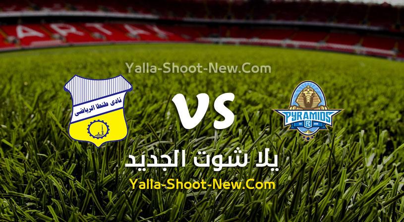 نتيجة مباراة بيراميدز وطنطا اليوم الاثنين بتاريخ 10-08-2020 في الدوري المصري
