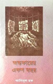 Andhokarer Eksho Bochhor by Anisul Hoque