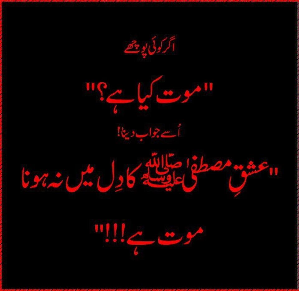 Facebook Walls Photos: Urdu Quotes Images