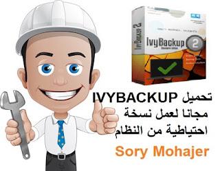 تحميل IVYBACKUP مجانا لعمل نسخة احتياطية من النظام