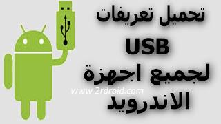 تعريفات USB لجميع انواع الهواتف الذكية , برنامج تعريف usb سامسونج , تحميل تعريف دراعات usb ويندوز 7 , تحميل برنامج تشغيل usb على الكمبيوتر , تعريف usb ويندوز 8 , تعريف اليو اس بي ويندوز xp , تعريف usb ويندوز 7 hp , تعريف usb ويندوز 10 , برنامج تعريف usb للاندرويد , أفضل برنامج لتنصيب تعاريف الأجهزة الصينية
