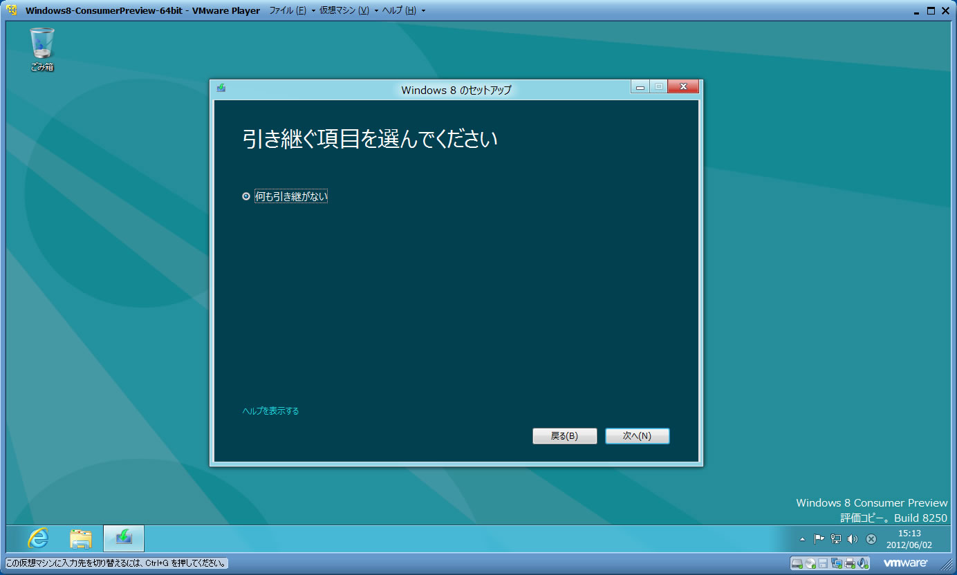 Windows 8 Release Previewで日本語 106 キーボード配列が変更される現象を再現、修正してみた -3