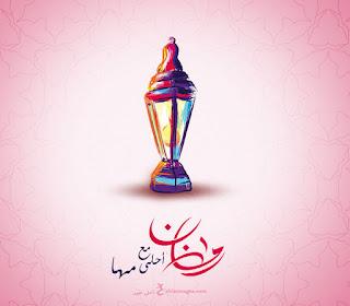 رمضان احلى مع مها