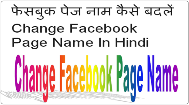 Facebook page name kaise change kare in hindi
