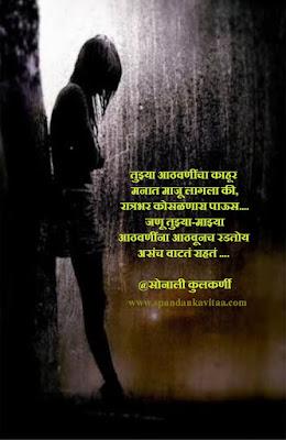 रात्रभर कोसळणारा पाऊस....