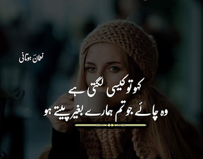 Poetry - Urdu Sad Poetry - 2 Lines Urdu Sad Poetry - Sad poetry for Life - Poetry Pics - Poetry For Facebook - Urdu Poetry World,Kaho to Kaisi Lagti hai  Wo Chay Jo   Tum Hamary Begair Peety Ho