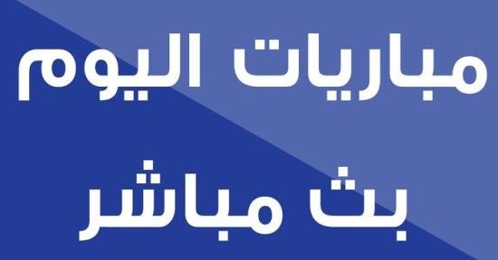 مباريات الدوري السعودي اليوم مباشر