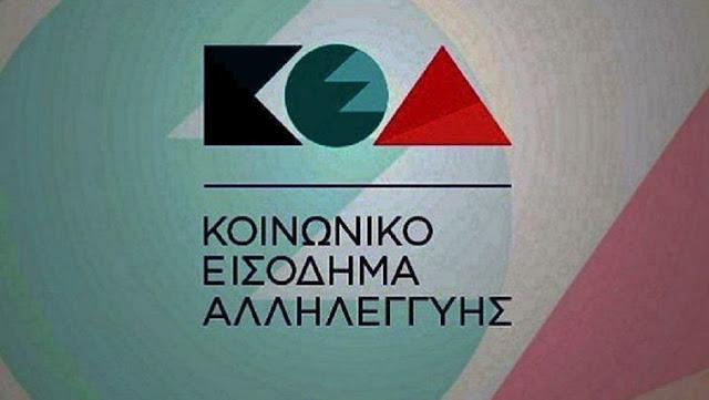 Δήμος Ηγουμενίτσας: Ενημέρωση για υποχρεώσεις των δικαιούχων του ΚΕΑ