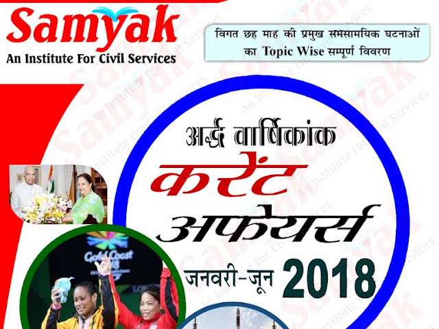 current-affairs-6-months-samyak-2018