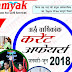 Current Affairs 6 Months Samyak 2018