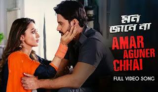 Amar Aguner Chhai Lyrics