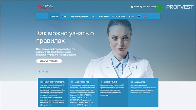 Medical Equipment LTD обзор и отзывы HYIP-проекта