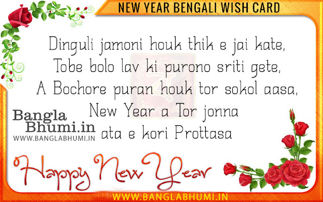 Happy New Year Bengali Beautiful e-Card HD Free For Share and Wish