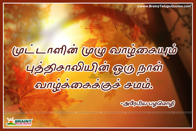 Here is tamil inspirational quotes.swami vivekananda quotes tamil.tamil quotes in one line.life quotes in tamil with images.tamil love quotes in tamil language.motivational quotes in tamil pdf.tamil quotes for whatsapp.tamil quotes by abdul kalam.tamil quotes on friendshipTamil Best Good Morning Images and Whatsapp Special Quotations, Great Tamil Words and Quotes Pictures, Inspiring Tamil Quotations Online, Awesome Tamil Kavithai and Nice Messages For Friends, Top Tamil Good Quotes and Words online, Tamil Great Inspiring Quotes and Motivated Lines online, Top Tamil Cute and Great Words Online.