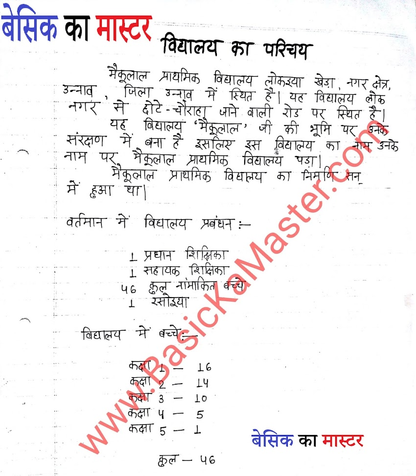 D.el.ed/BTC 1st Semester Lesson Plan - शुरुआत के पेज(Starting Page in the file)