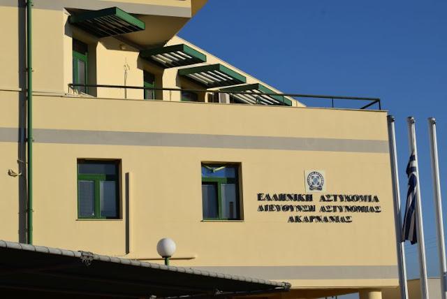 Ανακοίνωση-καταγγελία της Ένωσης Αστυνομικών Υπαλλήλων Ακαρνανίας ...