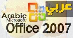 أوفيس Microsoft Office 2007 عربي  كامل بالسريال تحميل مباشر